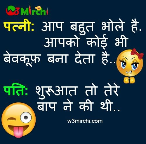 Husband Wife Joke in Hindi