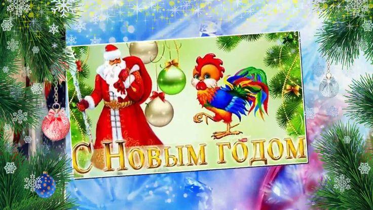 С новым годом поздравление в Симферополе заказать Ателье Аура