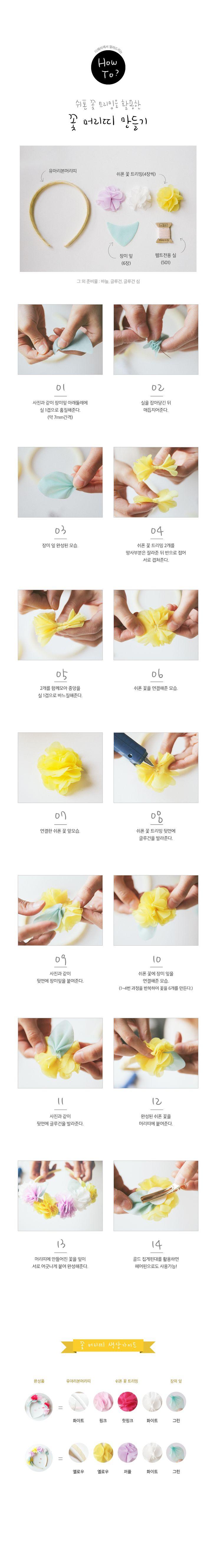 디웨이 펠트 재료 수공예 #DIY 쉬폰 꽃 머리띠 만들기 chiffon flower headband how to