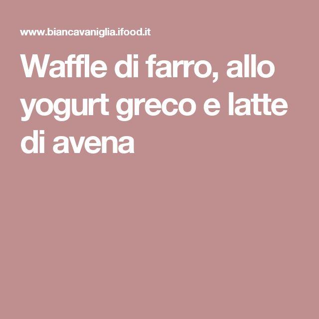 Waffle di farro, allo yogurt greco e latte di avena