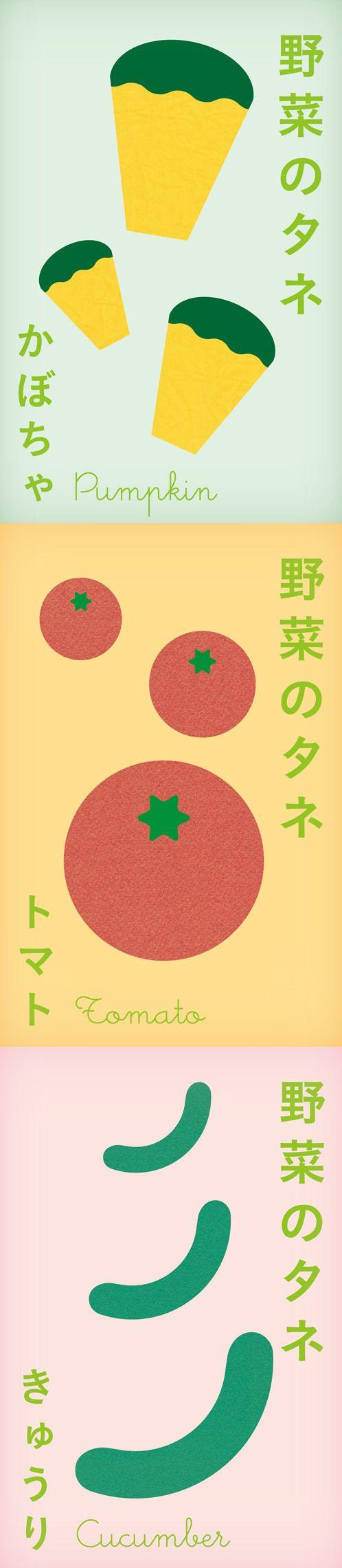 Seed Packets - Tadashi Ueda