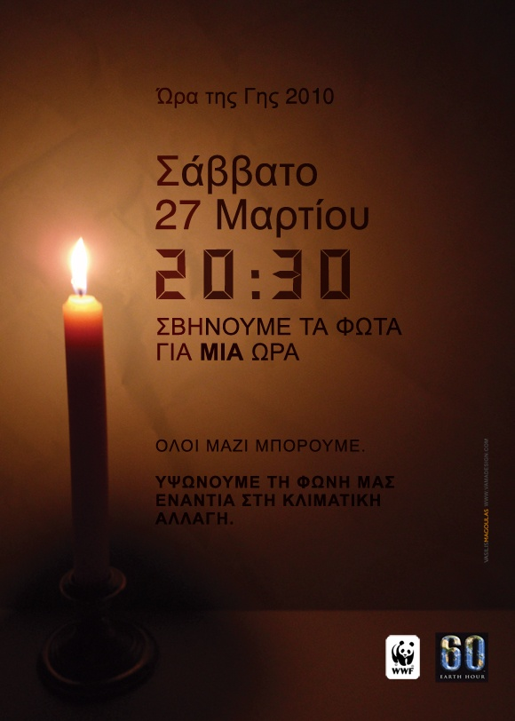 Earth Hour 2010 Poster, design by Vasilis Magoulas