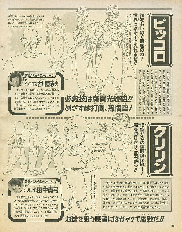 Akira Toriyama The World Anime Special_page178   por Kami Sama Explorer Museum