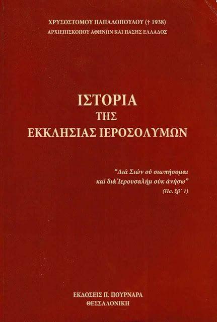xristianorthodoxipisti.blogspot.gr: ΔΙΑΤΙ ΑΠΟΤΟΙΧΙΣΤΗΚΑΝ ΚΑΙ  ΑΠΟΚΥΡΥΞΑΝ ΤΗΝ ΣΧΙΣΜΑΤΟ-...