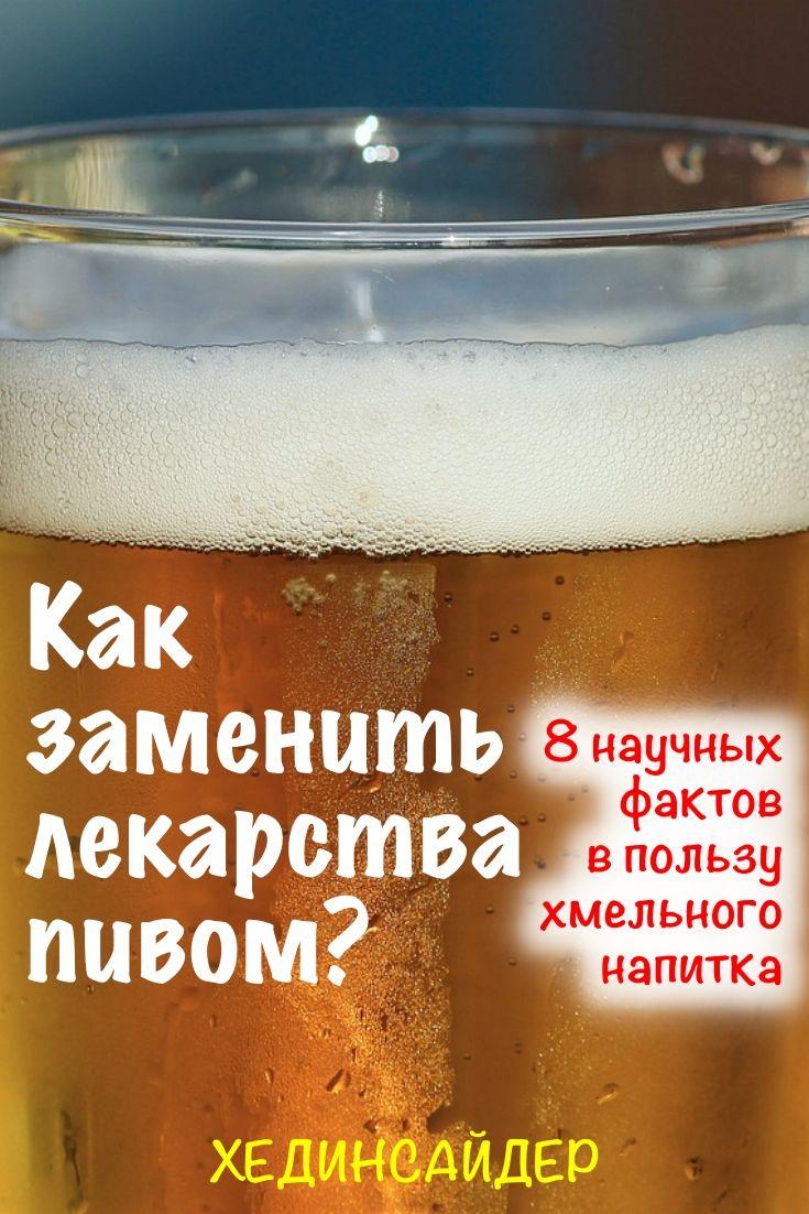 мини-отелем картинки с предложением выпить пива кондитеры