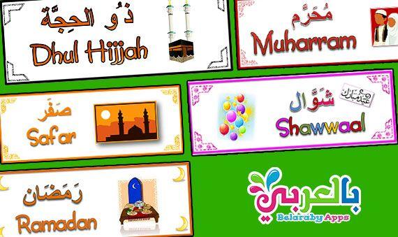 بطاقات شهور السنة الهجرية للأطفال وسائل تعليمية مصورة Muharram Ramadan Kids