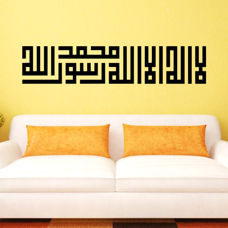 Find More Wall Stickers Information about Art Home Decor Islamic Wall stickers Shahada Kalima La ilaha Kufic Calligraphy Muslim vinyl Wall Decals Living room Words Murals,High Quality decals automotive,China decal Suppliers, Cheap mural painter from Art decor on Aliexpress.com