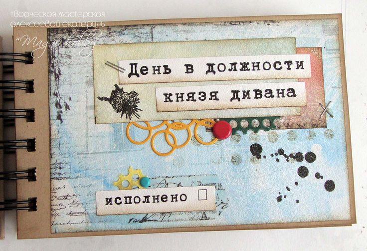 ♥ Мой мир ♥: {Чековая книжка желаний   DT СкрапКухня}