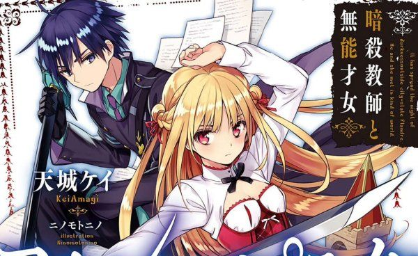 Assassin S Pride Light Novels Getting Anime Project Anime Pride