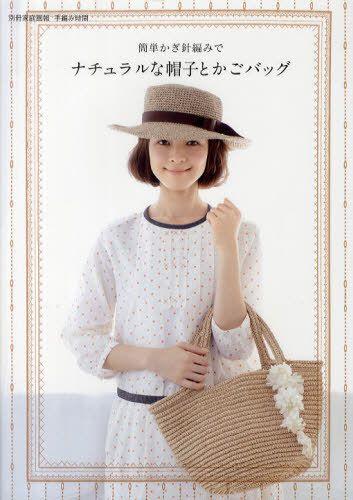 Natural Hats & Bags - Japanese Crochet Pattern Book - JapanLovelyCrafts