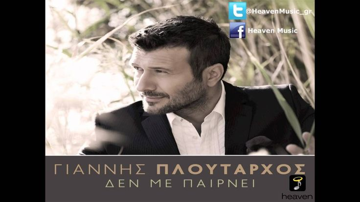 Giannis Ploutarhos - De Me Perni | Official Audio Release HD [New]