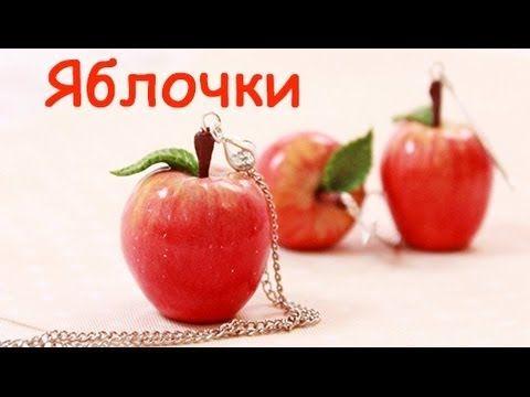 Яблочки из пластики своими руками - Ярмарка Мастеров - ручная работа, handmade
