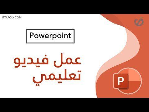 التعليم عن بعد وكيفية عمل فيديو تعليمي على البوربوينت Powerpoint فقط مع تسجيل الصوت Youtube In 2021 Learning Websites Teacher Logo Programming Apps