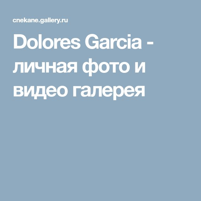 Dolores Garcia - личная фото и видео галерея