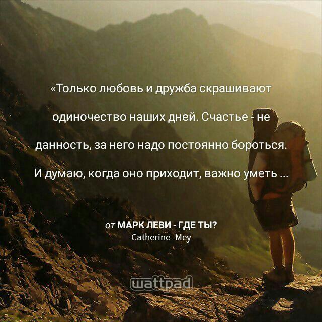 """"""" Только любовь и дружба скрашивают одиночество наших дней. Счастье - не данность, за него надо постоянно бороться. И думаю, когда оно приходит, важно уметь его принять. Орсон Уэллс   - от Марк Леви - Где ты? (на Wattpad) https://www.wattpad.com/story/51674335?utm_source=android&utm_medium=pinterest&utm_content=share_quote&wp_page=quote&wp_originator=XloYOy%2BbAIhO8RJYQYkxT36bBDGDk63vym1F5dNhdYTktVvogbcfiXnRJW5A%2BBTO39VitImaeIsqLfiE%2FjQCiEOs6jsPKtYlnXmNL%2BL%2BWeJa6GYWOuFgdUkYhkrmykg2"""