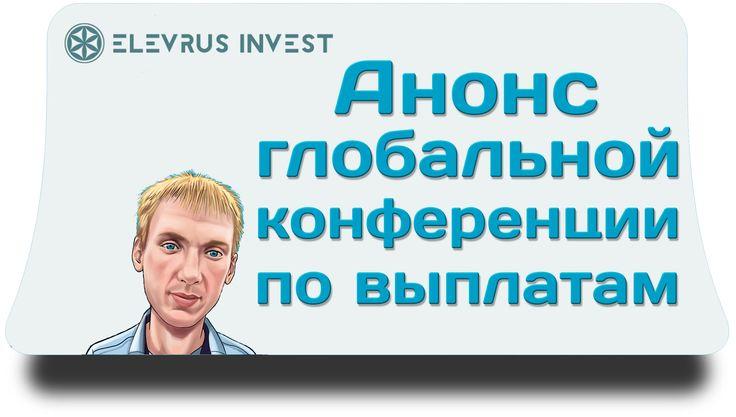 Elevrus invest Анонс глобальной конференции по выплатам