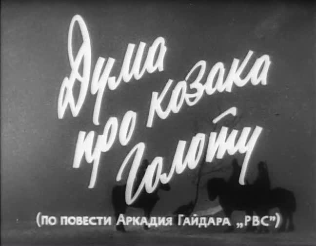 «Дума про казака Голоту», Игорь Савченко, СССР, 1937