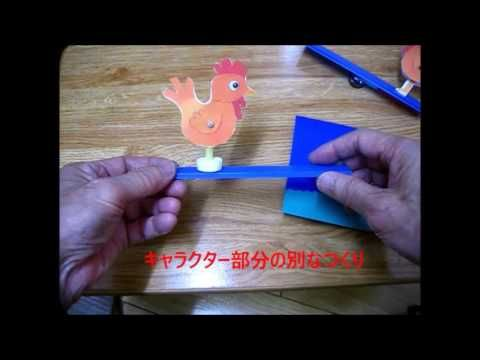 からくりおもちゃ:ニワトリと虫 - YouTube