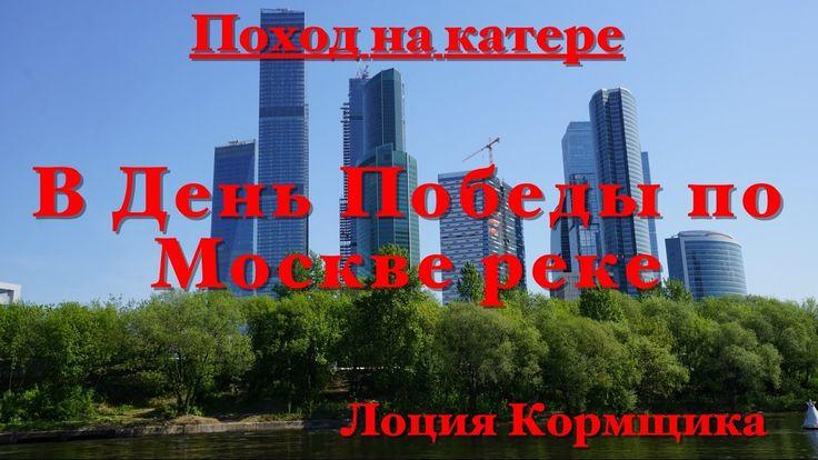 Поход на катере по Москве. Лоция Кормщика
