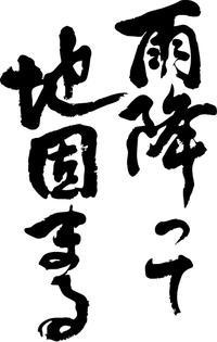 """Japanese proverb 雨降って地固まる ame futte ji katamaru """"After rain the ground hardens - a relationship is stronger after conflict"""""""