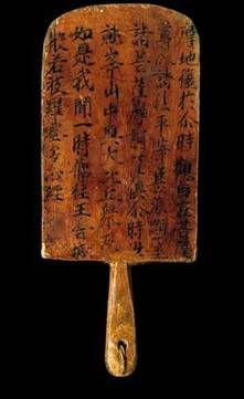 Texto chino en negativo sobre madera para la impresión de textos religiosos en el s. I d.C.