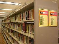 Dewey Decimal Classification - Wikipedia, the free encyclopedia