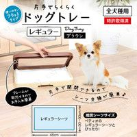 取寄品 ペティオ(Petio) 片手でらくらくドッグトレー ブラウン レギュラー 犬用品 ペット用品 ペットグッズ イヌ いぬ トイレ用品 トイレ