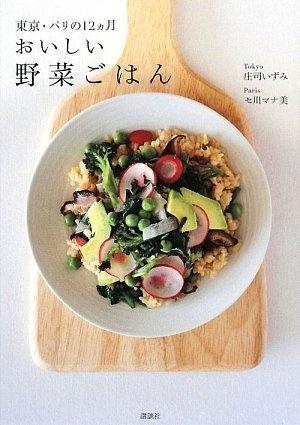 おいしい野菜ごはん─東京・パリの12ヵ月 庄司 いずみ, http://www.amazon.co.jp/dp/4062154846/ref=cm_sw_r_pi_dp_Cf.Uqb0XXYET8