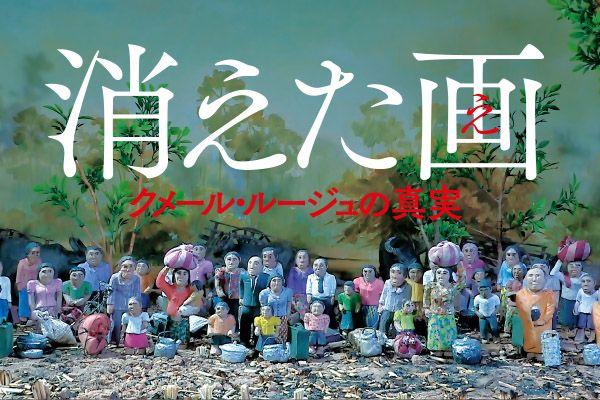 映画「消えた画 クメール・ルージュの真実」:image001