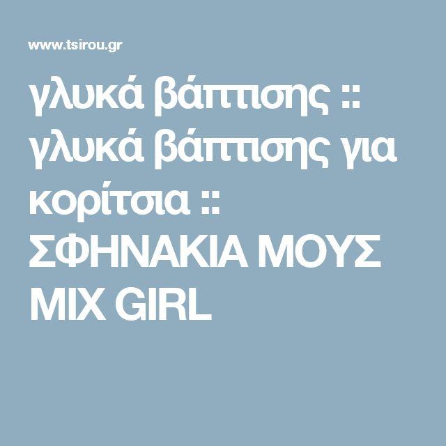 γλυκά βάπτισης :: γλυκά βάπτισης για κορίτσια :: ΣΦΗΝΑΚΙΑ ΜΟΥΣ MIX GIRL