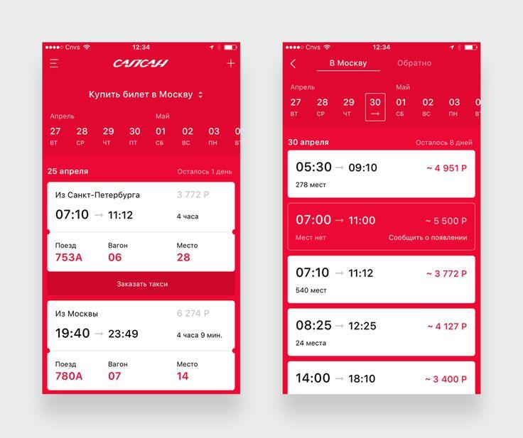 Train Ticket App