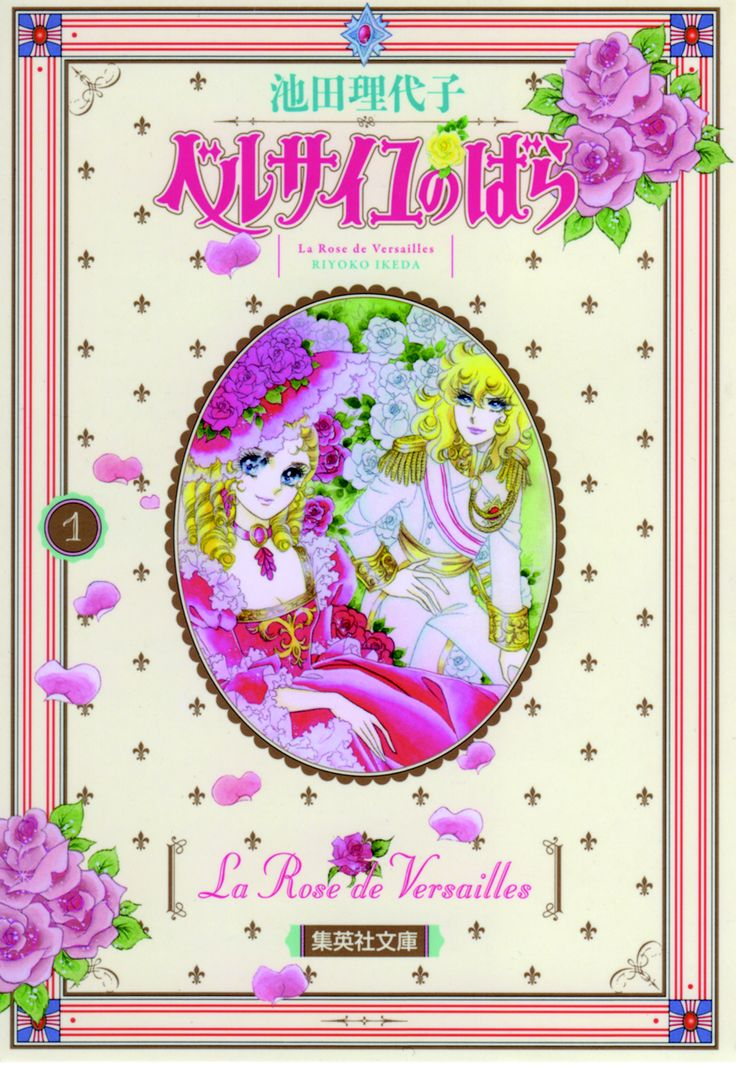 An absolutely stunning edition of Versailles no bara/Rose of Versailles | The Japan Times