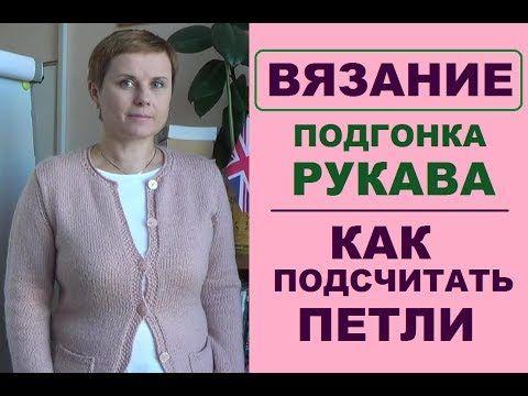 #30 РОЗОВАЯ КОФТОЧКА // МОДЕЛИРУЕМ РУКАВ // ГОРЛОВИНА // РАСЧЕТ