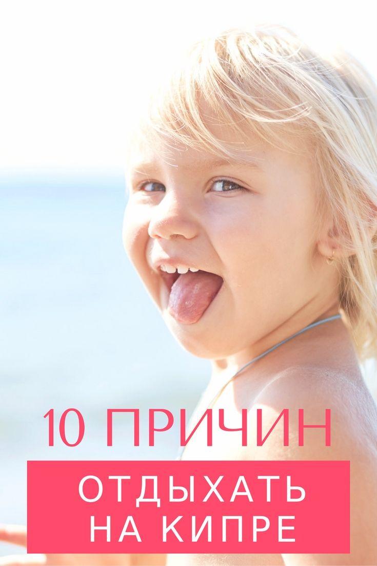10 причин отдыхать на Кипре. #кипр #путешествия #советы #vladimirzhoga #cyprus