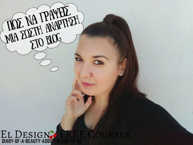 Πώς να γράψεις μια σωστή ανάρτηση στο blog El Design FREE Courses