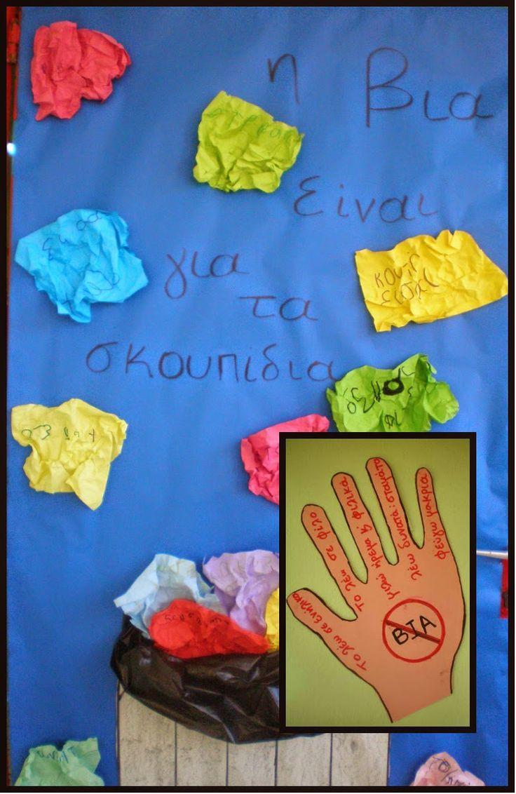 παιχνιδοκαμώματα στου νηπ/γειου τα δρώμενα: η βία είναι για τα σκουπίδια....... bullying !!!