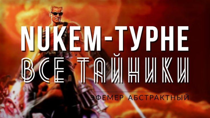 """В этом видео #Эфемер продолжает проходить игру #DukeNukem3D20thAnniversaryWorldTour, вас ждёт новый уровень """"Nukem-Турне"""", нашёл все тайники и секреты для вас. Let's Rock! =)  Пожалуйста используйте оглавление в описании к видео на ютуб, для удобства нахождения тайников по времени.  #ВидеоЭфемера #Прохождение #DukeNukem3D"""