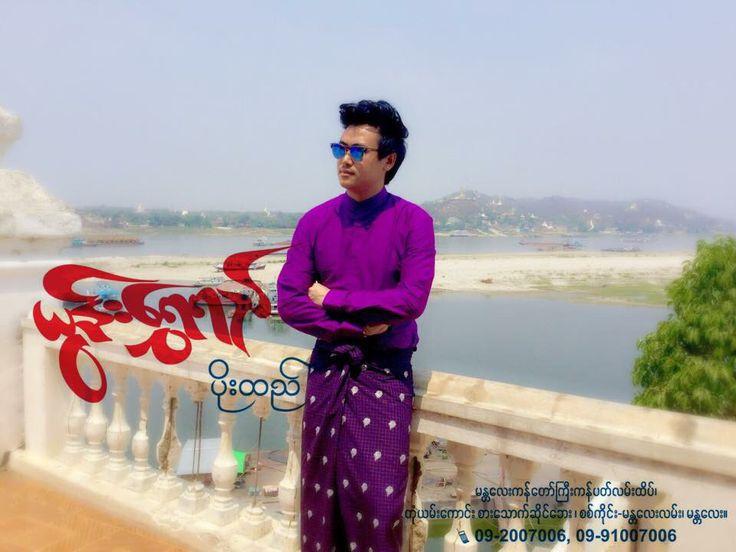New Design For Men Longyi  ( Yoon Shwe Yee Silk , Mandalay )