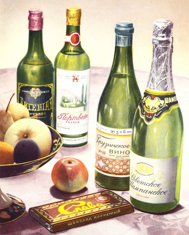 A Soviet wine and champagne advertisement.