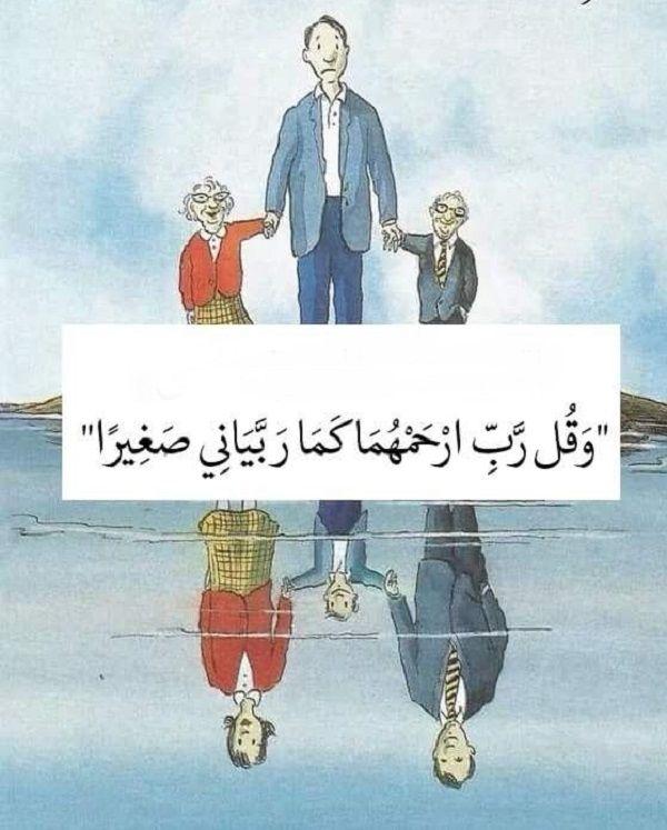 أهمية بر الوالدين في القرآن والسنة مجلة رجيم Funny Arabic Quotes Arabic Funny Arabic Quotes