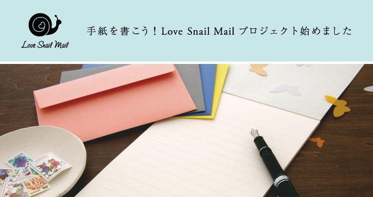 手紙を書こう!Love Snail Mailプロジェクト