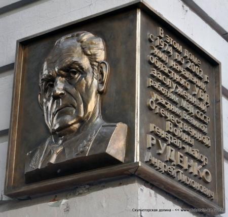 Мемориальная доска памяти Руденко А.Т.