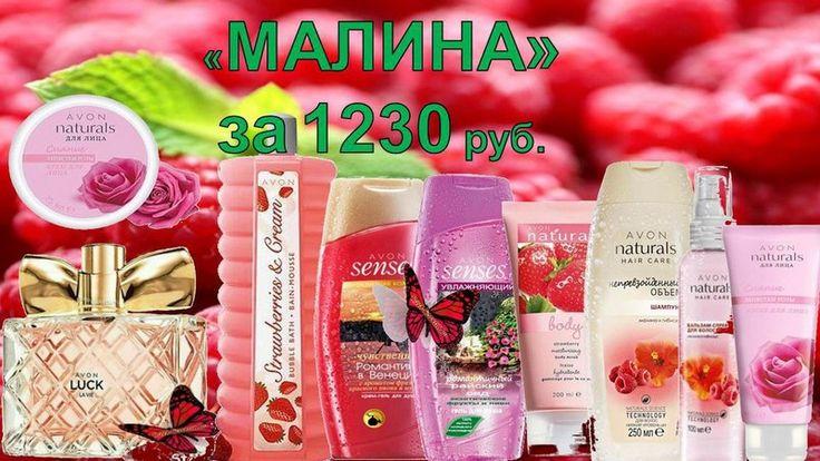 avon косметика новосибирск