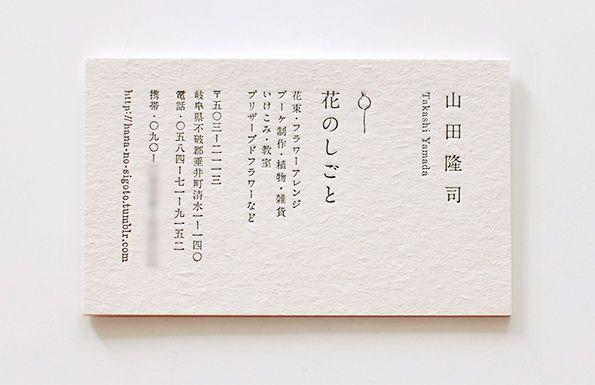 花のしごと 名刺デザイン ---------------- 花のしごと,這種說法太可愛了 <3