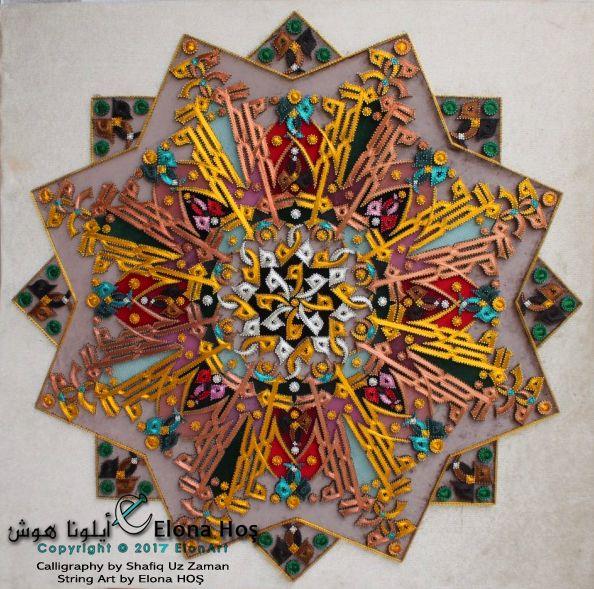 وربك فكبر And your Lord (Allah) magnify Calligraphy by Shafiq Uz Zaman String Art by Elona HOŞ