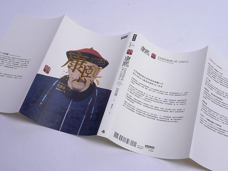 【書設計】讓我們反思「真實」的符號遊戲:《康熙:重構一位中國皇帝的內心世界》-書籍設計-好設計-博客來OKAPI