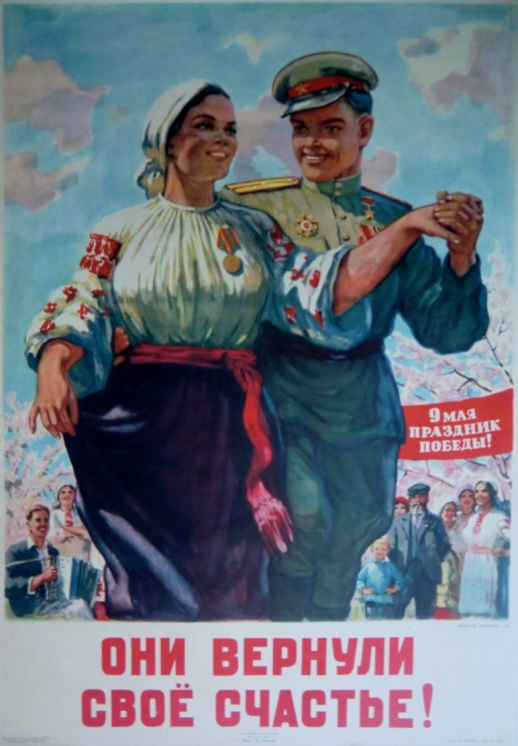 """""""They are happy again"""" - 1945 Soviet victory poster"""