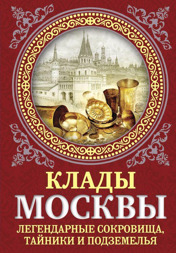Клады Москвы. Легендарные сокровища, тайники и подземелья #книги, #книгавдорогу, #литература, #журнал, #чтение, #детскиекниги, #любовныйроман