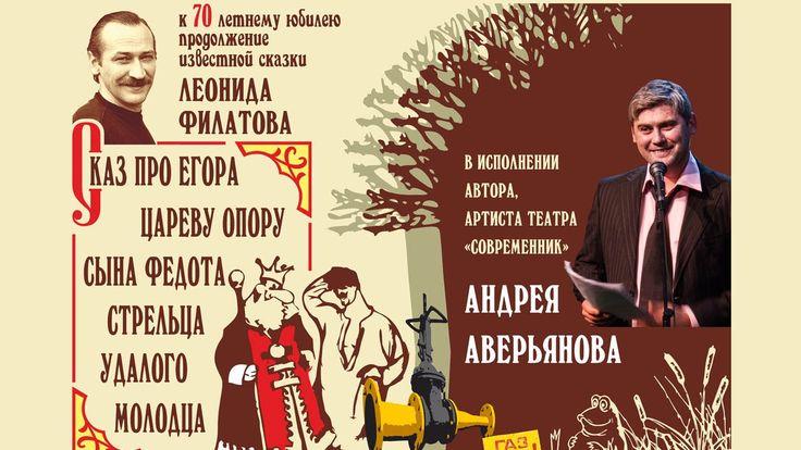 """Андрей Аверьянов """"Сказ про Егора, сына Федота-стрельца, удалого молодца"""""""
