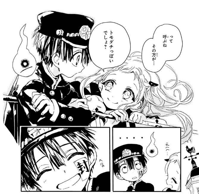 地縛少年花子くん画像かっこいい